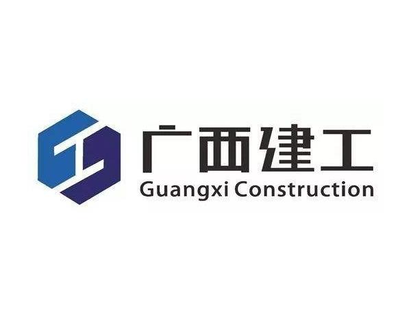 广西建工集团