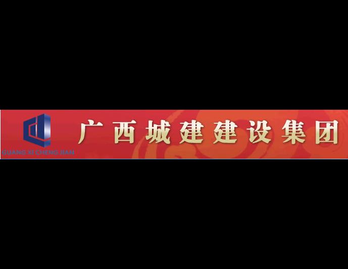 广西城建集团