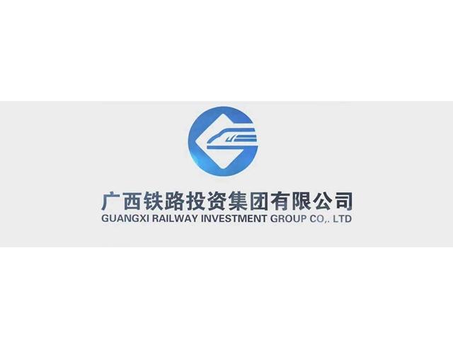 广西铁路投资